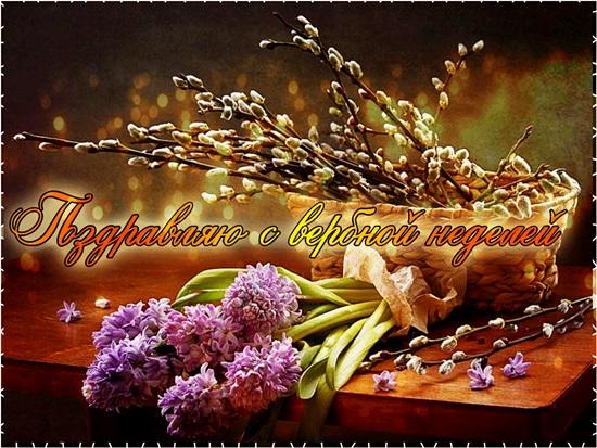 Открытки и картинки на Вербное воскресенье 2018 - Красивые поздравления в картинках с Вербным воскресеньем