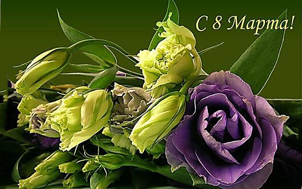 Поздравление 8 марта международный женский день фото 654