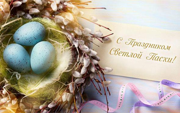Красивые поздравления с Пасхой 2018 в стихах, прозе и смс