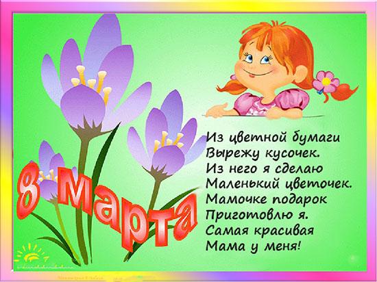 День матери простые поздравления фото 792