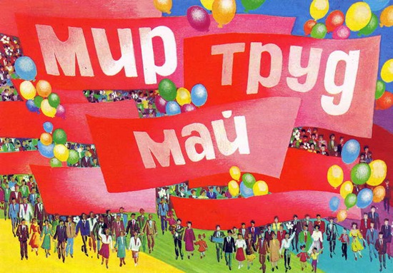 Поздравительные картинки и открытки с 1 мая 2018 красивые, прикольные, старинные и советские периода СССР