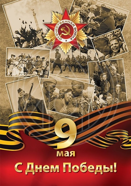 Картинки и открытки с 9 мая Днем Победы 2018 - красивые с надписями
