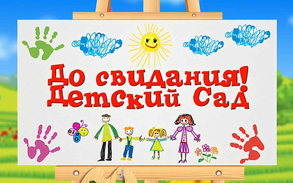 Выпускной в детском саду: необычный и веселый сценарий для ...
