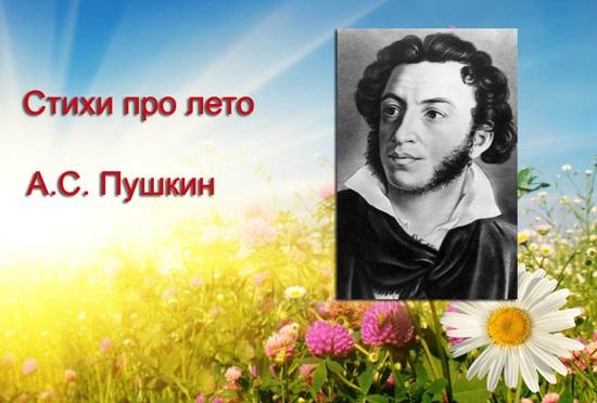 Красивые стихи о лете для детей - короткие и длинные русских поэтов-классиков и на английском (с переводом)