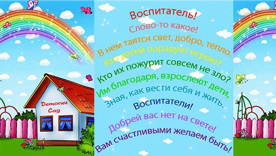 Картинки и открытки с Днем воспитателя — красивые и прикольные со стихами и поздравлениями