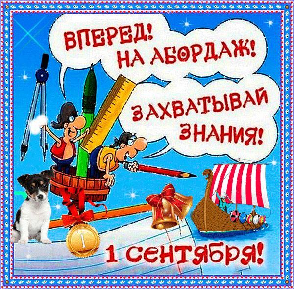 Пуговиц, с 1 сентября картинки смешные родителям