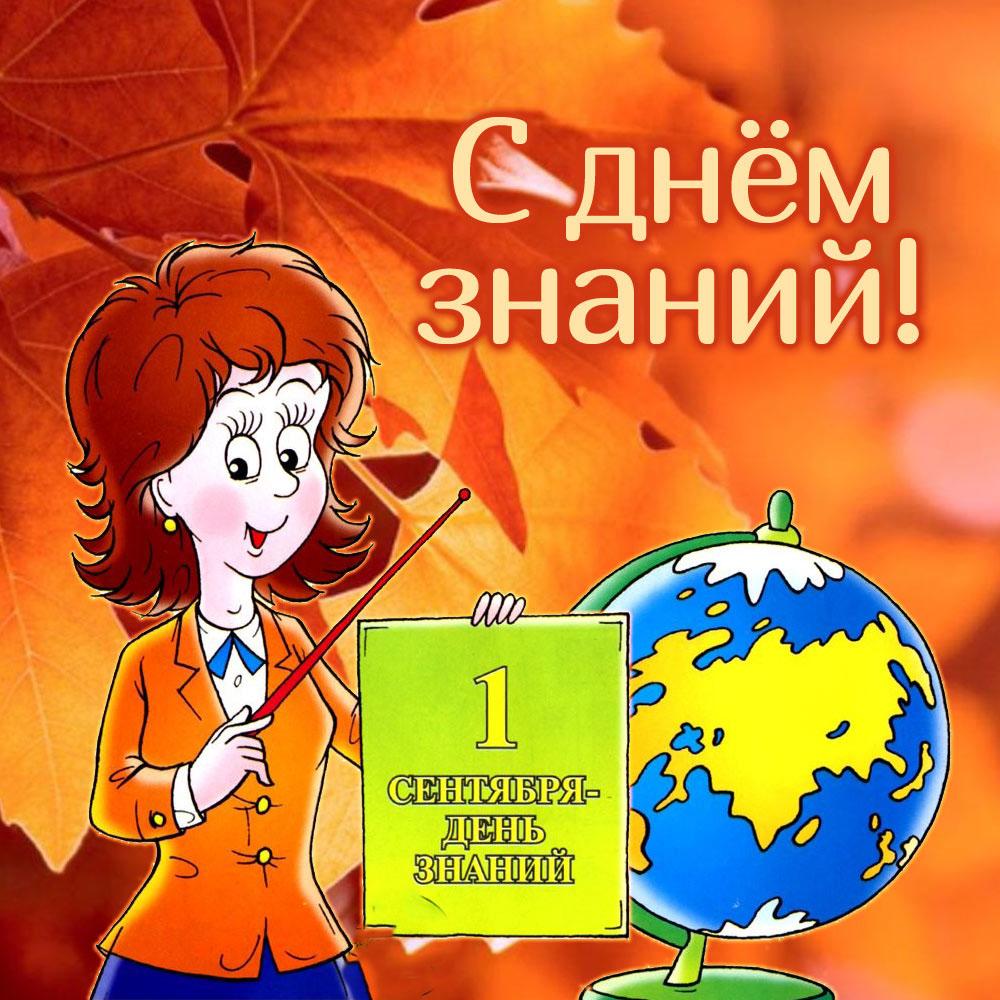 Смешные поздравления учителю на 1 сентября