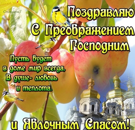 Красивые картинки с Яблочным Спасом со стихами, надписями, поздравлениями, пожеланиями