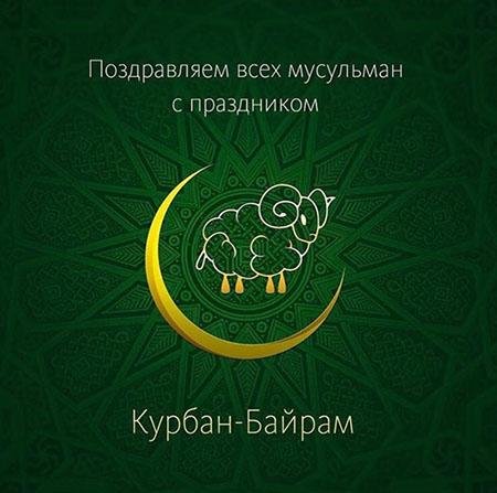 Курбан-байрам 2018: картинки и поздравления на русском и татарском