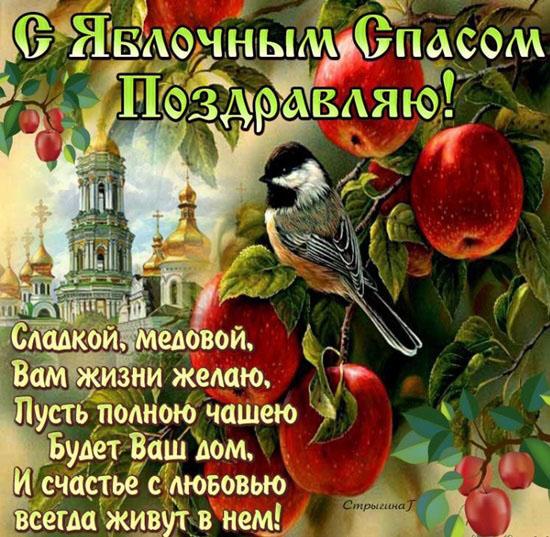 http://vsezdorovo.com/wp-content/uploads/2018/06/pozdravleniya-s-yablochnym-spasom-2018-13.jpg
