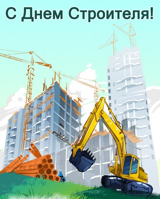 Поздравление строителям открытки, платно открытку прикольные