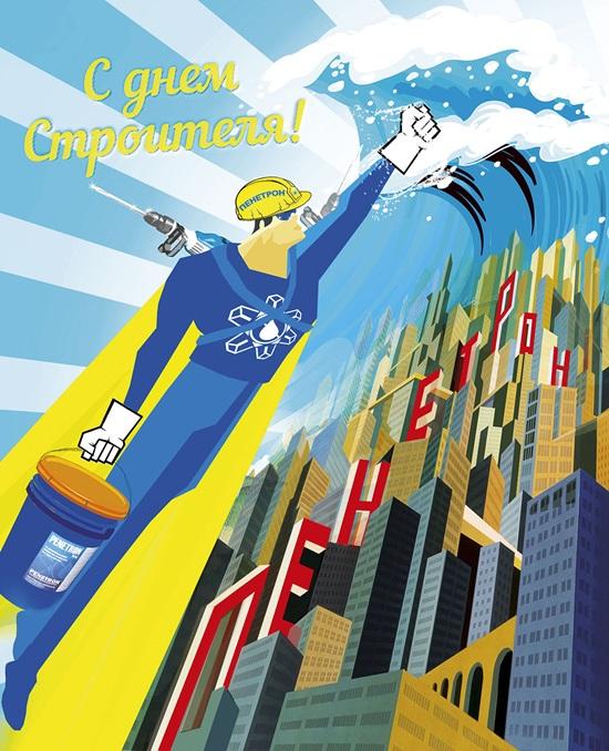 Поздравление с Днем строителя: картинки и открытки — официальные, прикольные и шуточные