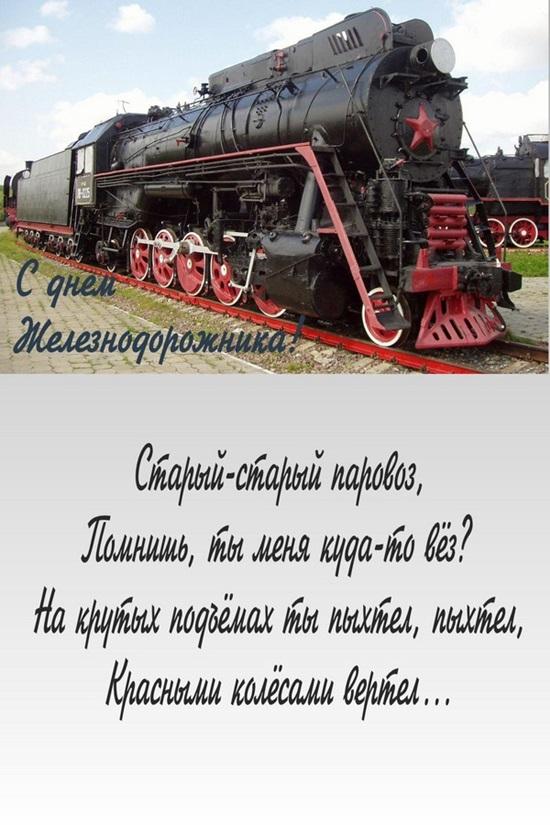 Открытки с днем железнодорожника со стихами, для