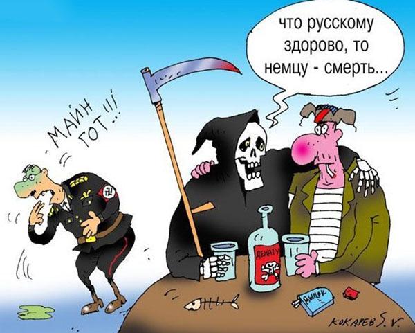 Прикол про русских картинки