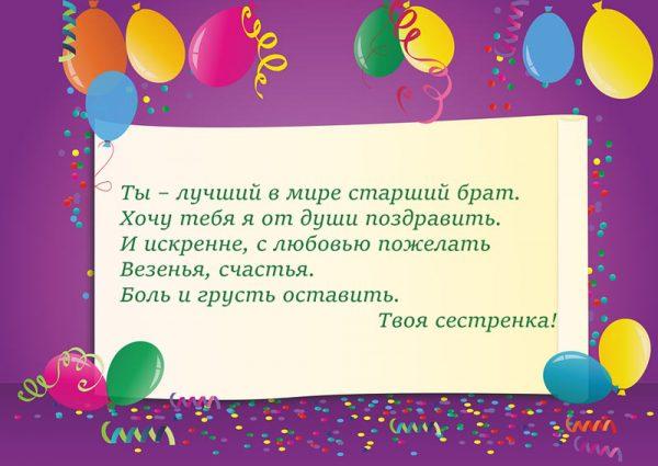 Поздравления с днем рождения брату от сестренки