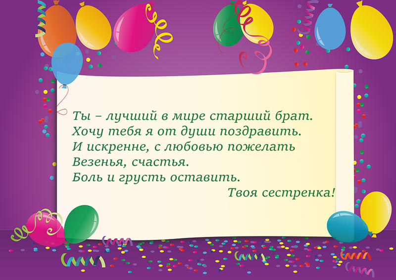 Поздравления 25 лет брату от сестры 44
