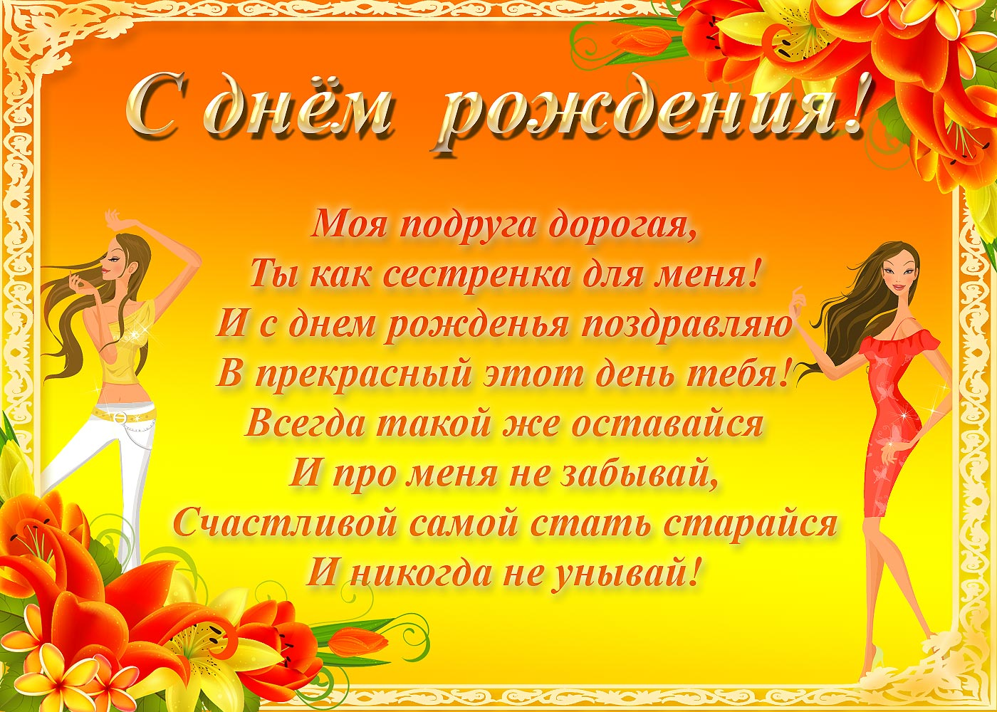 С днем рождения подруге красивые открытка