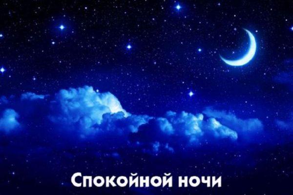 Красивые пожелания спокойной ночи любимому мужчине парню