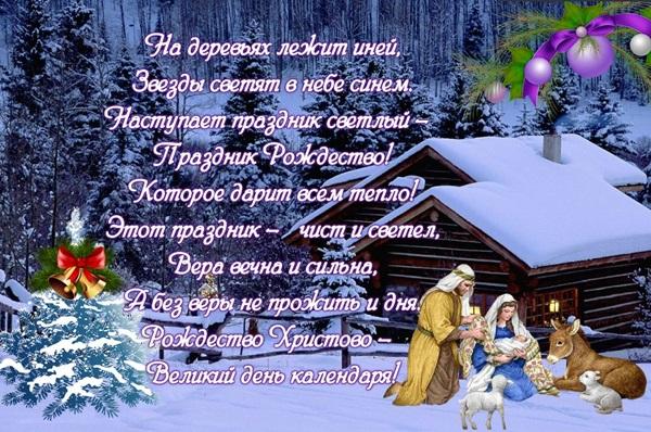Красивые поздравления с Рождеством Христовым 2019: прикольные в стихах и прозе, красивые открытки с надписями и поздравлениями на Рождество