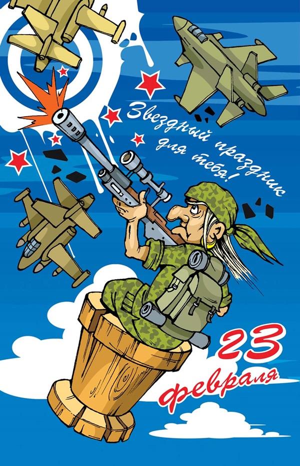 прикольные картинки на день защитника отечества