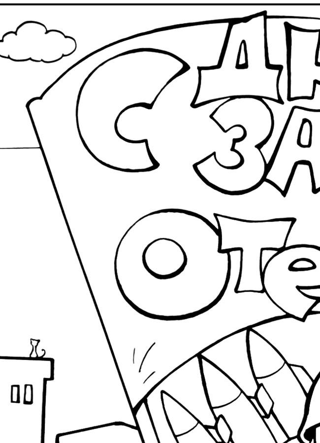 ❶Стенгазета на 23 февраля распечатать|Поздравление с 23 февраля другу смс|Картинка - аппликация Ферма » Челябинский Дошкольный||}