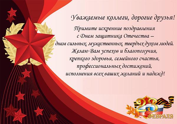 ❶Поздравления с 23 февраля по именам коллегам|23 июня праздник в россии|masterclass-spm | НОВОСТИ||}