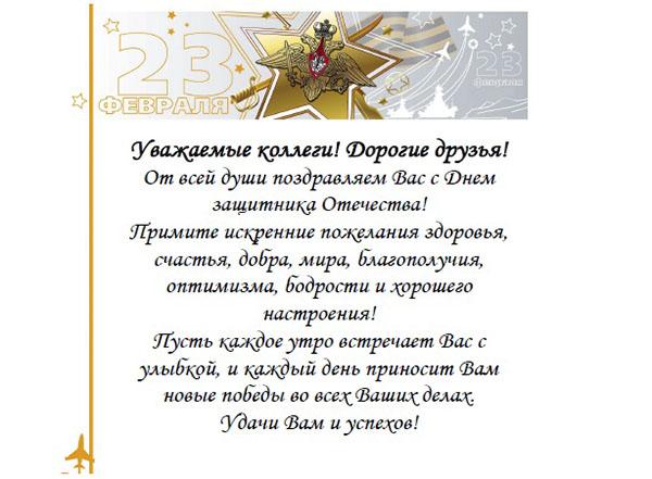 ❶Частушки поздравления с 23 февраля коллегам|Идеи поделок к 23 февраля|Средняя общеобразовательная школа №4 города Минусинска|Новости АБВГДейки|}