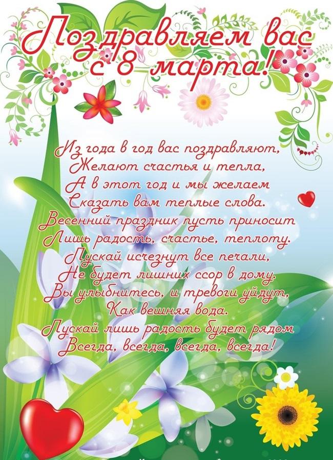 Поздравления с 8 марта девочек и мам
