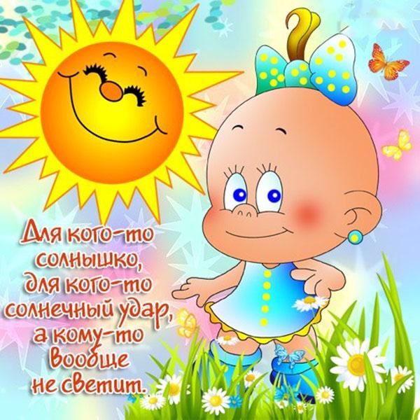 Открытки солнце любимое, юморные каждый день