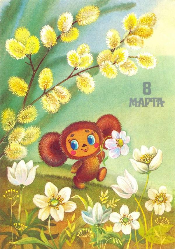 8 марта 80 поздравляют себя сами открытка