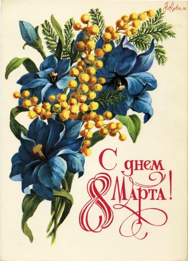 Открытки на 8 марта цветы советские, открытка днем