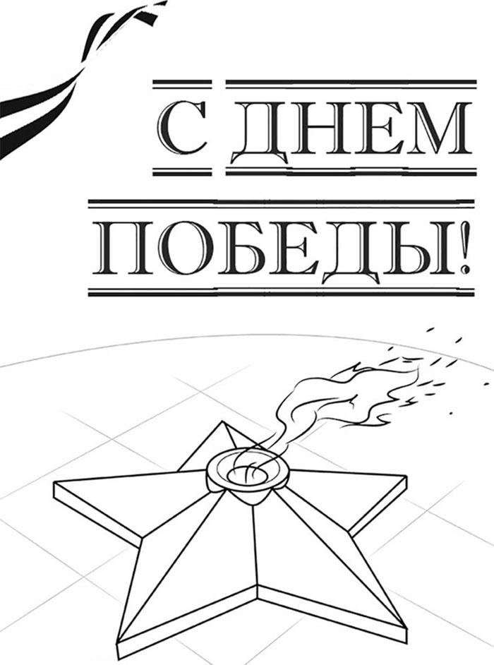 Смешную картинку, нарисовать открытку на 9 мая карандашом
