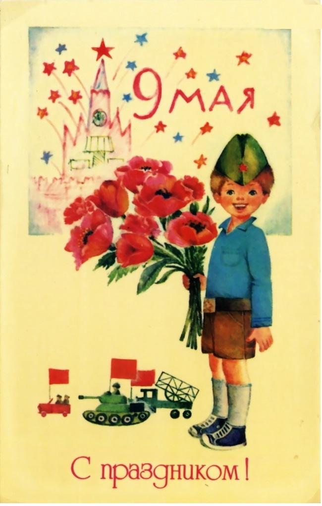 Поздравления с днем победы открытки советские военные