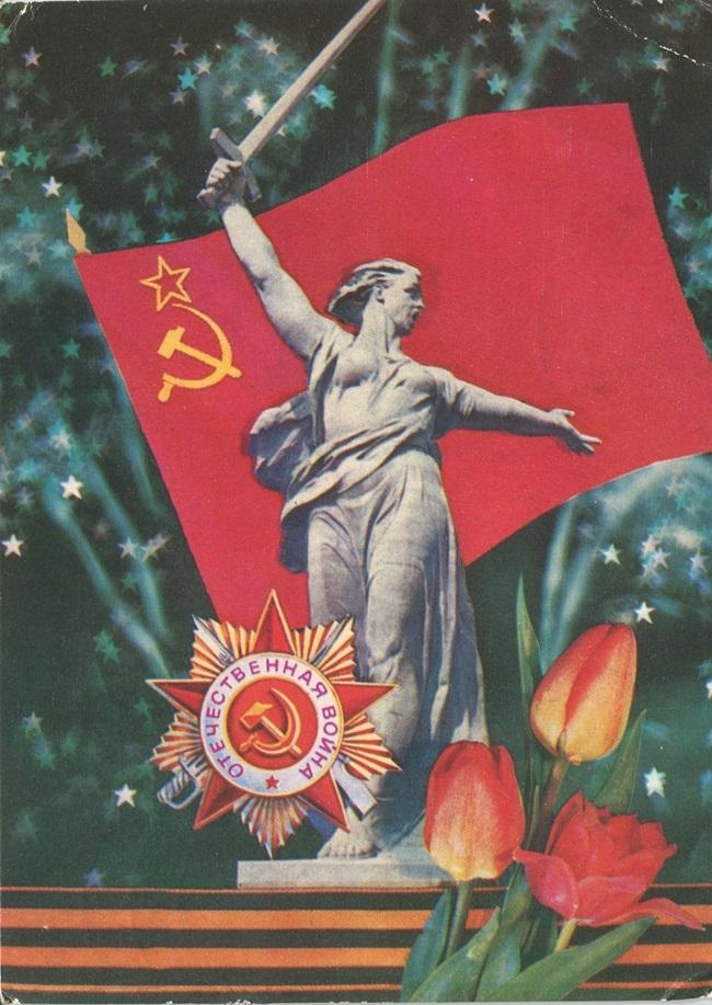 Папе, с днем победы открытки родина мать
