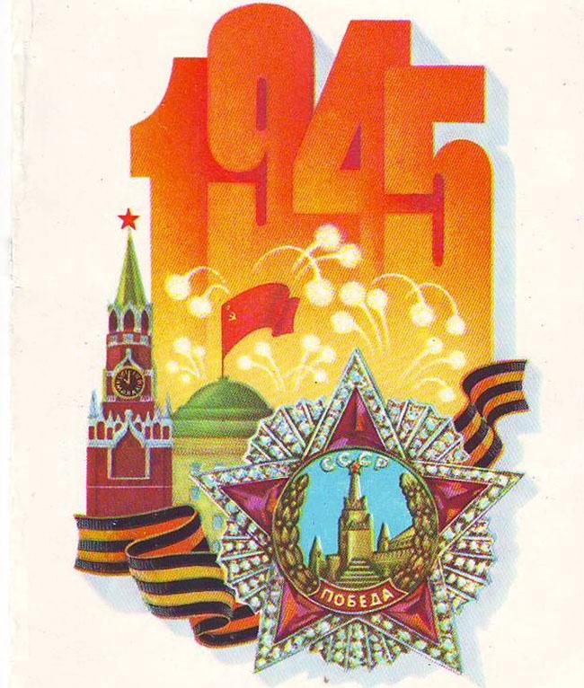 открытки день победы открытки ссср киркоров