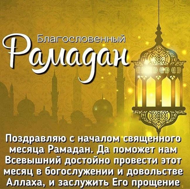 Поздравительные картинки с окончанием месяца рамадан