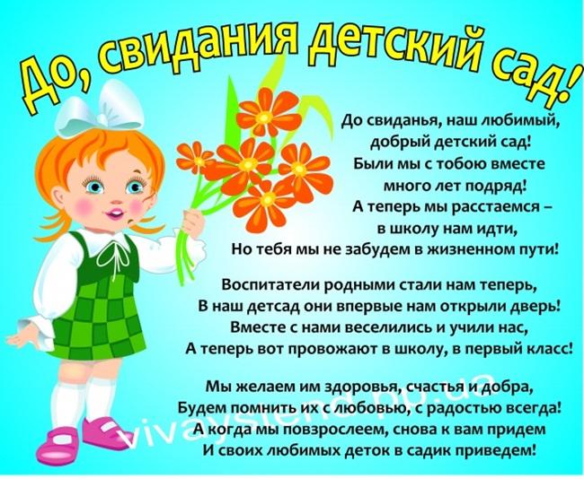 Выпускной детский сад стихи