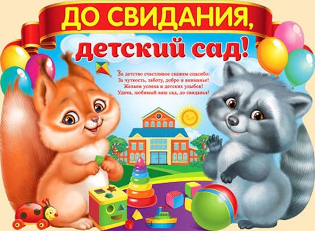 Открытки, выпускной в детском саду открытка