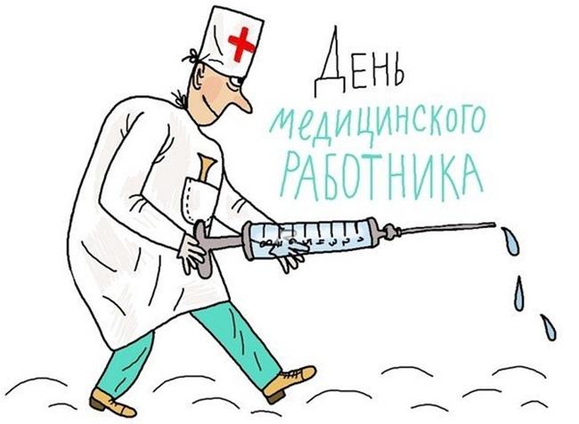 Картинки, с днем медицинского работника открытки пластическому хирургу