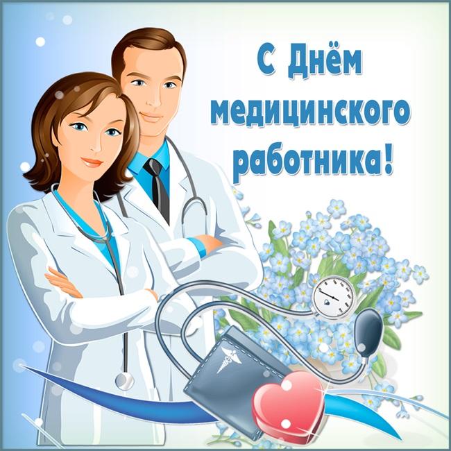 конкурсы, открытки с докторами обещал вернуть