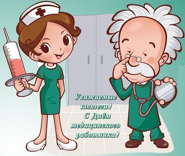 Прикольные картинки с Днем медика 2019 года с поздравлениями, стихами и анимацией. Красивые картинки коллегам на День медика