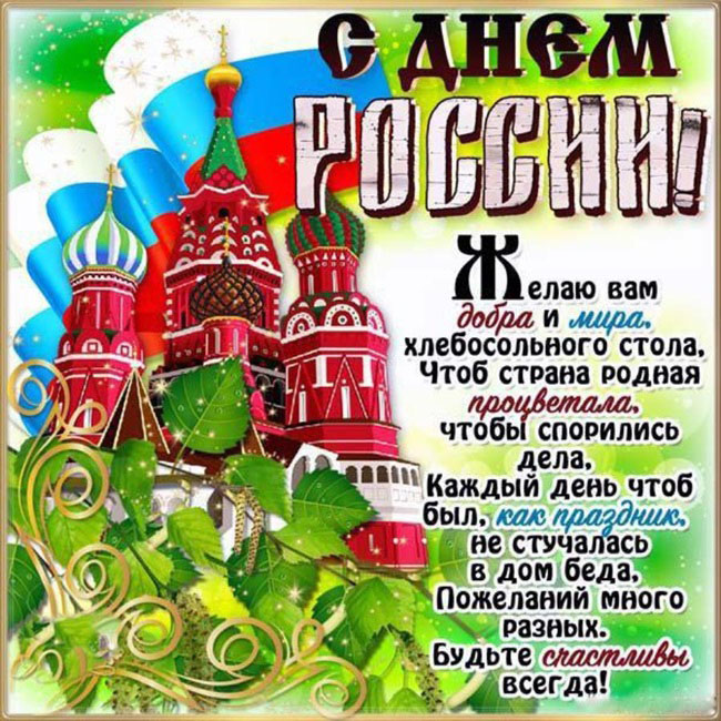 Прикольные картинки с днем россии 12 июня