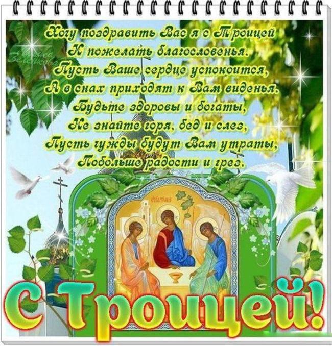 Красный, поздравления с днем троицы в картинках красивые