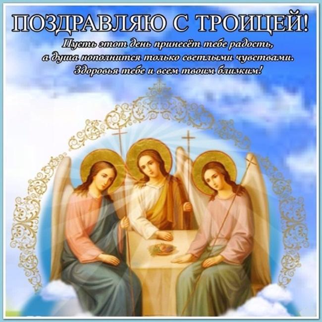 Картинка с поздравлением с троицей, любимая открытки днем