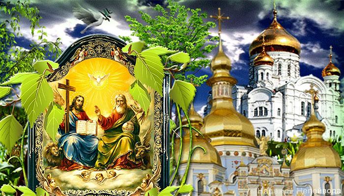 Молитва святой троице на русском языке