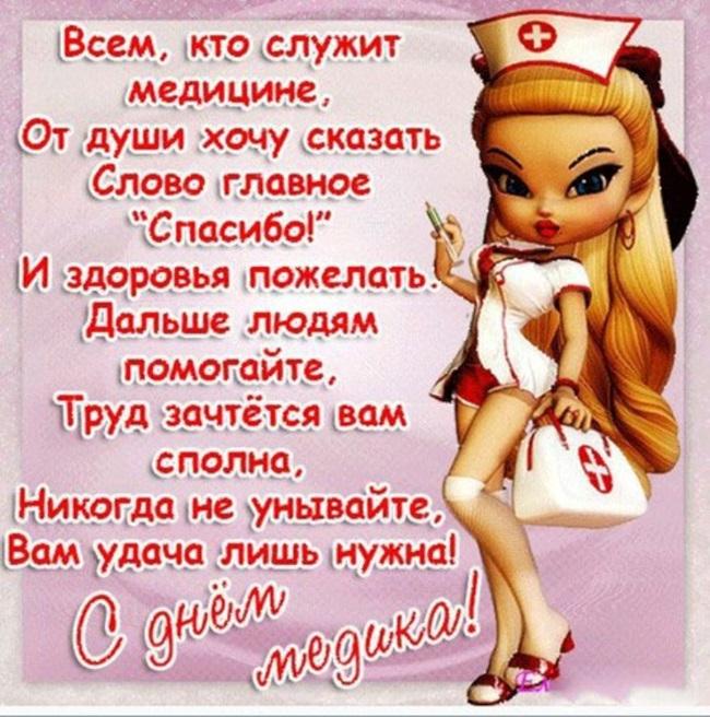 Прикольное поздравление с днем медсестры смс