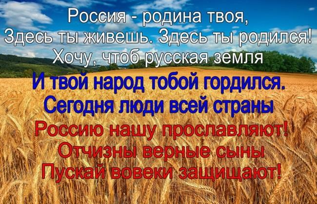 Открытки с Днем России 12 июня 2019 с официальными поздравлениями в стихах и прозе. Красивые анимационные открытки, блестящие гиф на День России