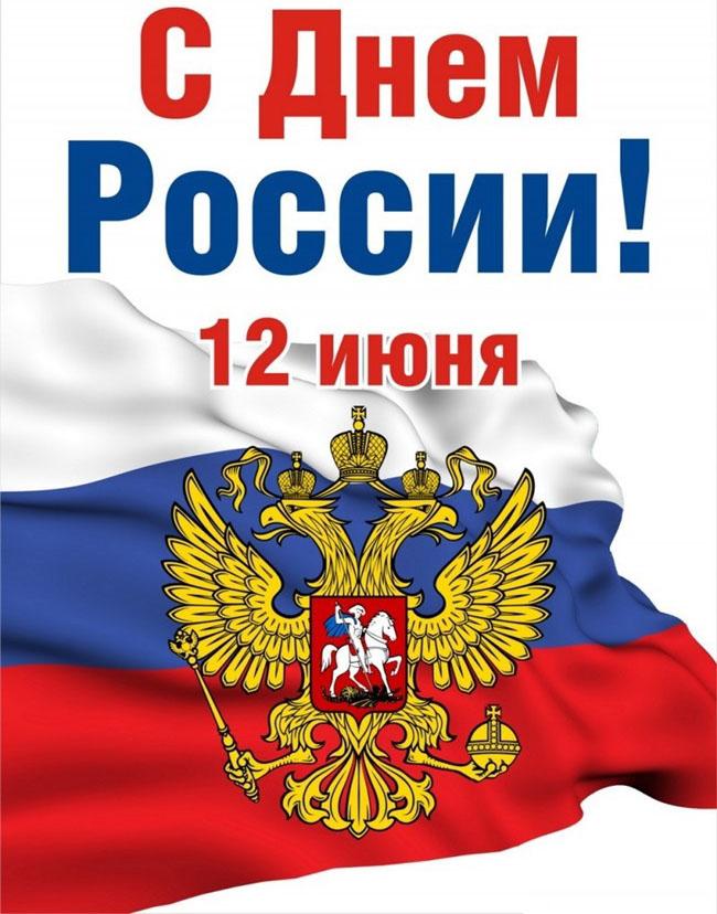 Поздравления с днем россии официальные картинки