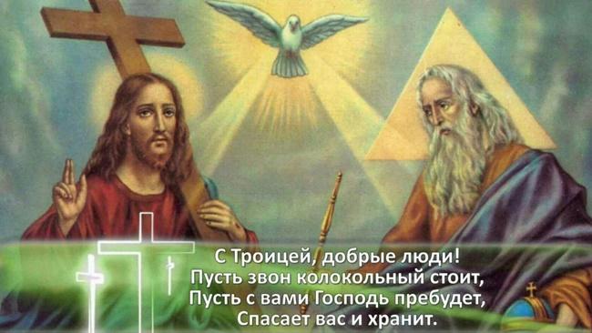 Картинки по запросу padre figlio e spirito santo