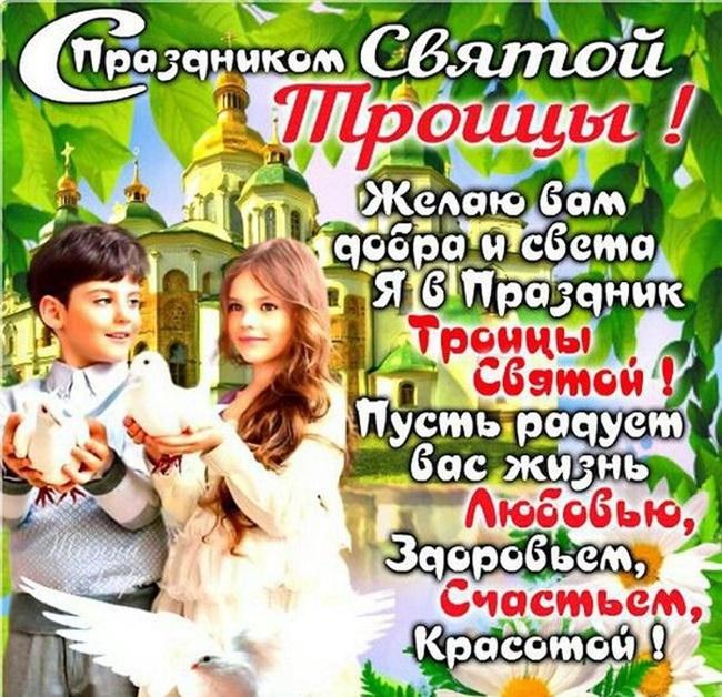 Православные открытки с Троицей 2019 года со стихами, поздравлениями и надписями. Анимационные открытки для Вотсапа на Троицу